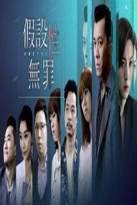 假设性无罪-粤语
