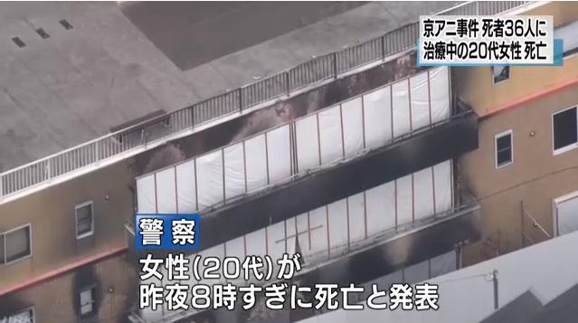 京都动画纵火案 死亡人数