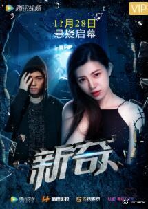 新奇2019(微电影)