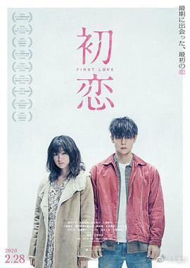 初恋2019(爱情片)