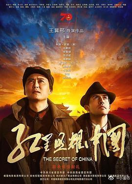 红星照耀中国(剧情片)