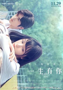 一生有你2019(爱情片)