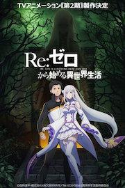 Re:从零开始的异世界生活 新编集版(动漫)