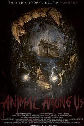 我们中间的动物(恐怖片)
