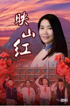 映山红(微电影)