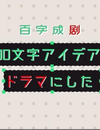 百字成剧(日本剧)