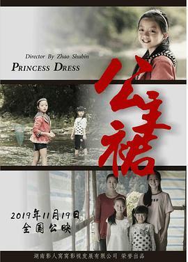 公主裙(微电影)