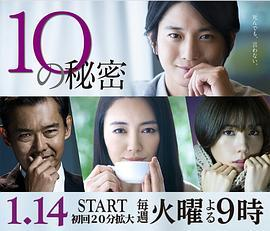 10个秘密(日本剧)