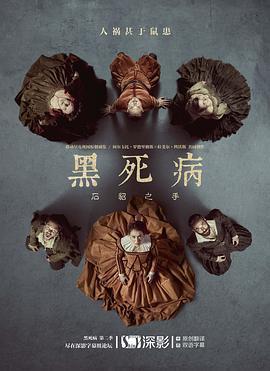 黑死病第二季(欧美剧)