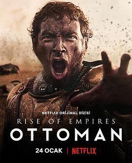 奥斯曼帝国的崛起第一季
