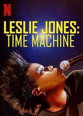莱斯莉·琼斯:时间机器(喜剧片)