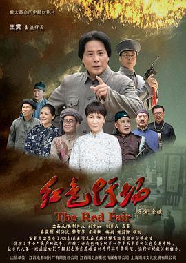 红色圩场(微电影)