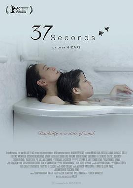 37秒(剧情片)
