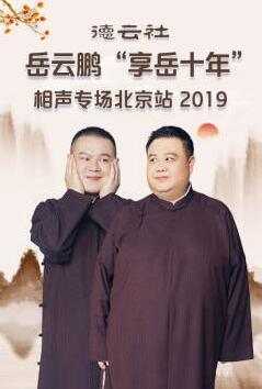 """德云社岳云鹏""""享岳十年""""相声专场北京站(喜剧片)"""