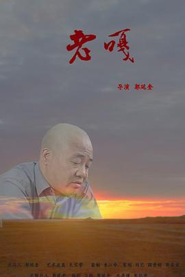 老嘎(微电影)