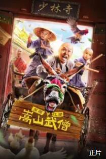 嵩山武僧(微电影)