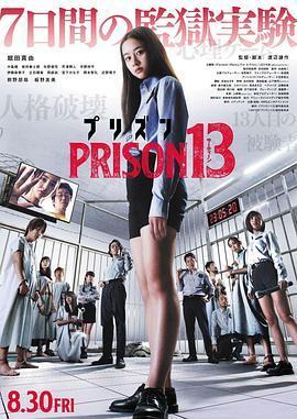 监狱13(剧情片)
