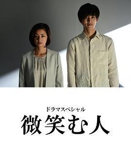 微笑的人(日本剧)