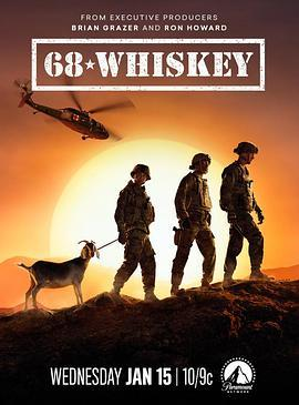 68威士忌第一季