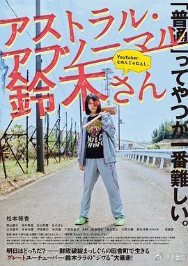 天马行空的铃木(喜剧片)