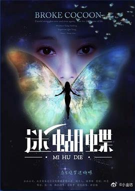迷蝴蝶(HD高清)