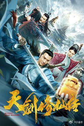 天剑修仙传(HD高清)