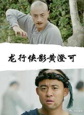 龙形侠影黄澄可