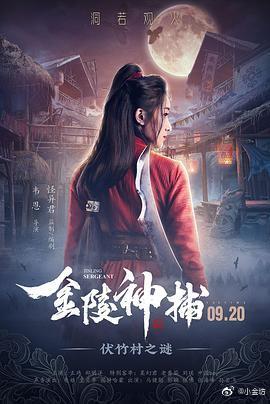 金陵神捕(微电影)