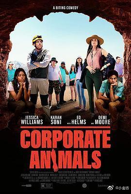 企业动物(喜剧片)