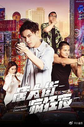 唐人街疯狂夜(微电影)