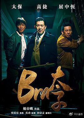 Bra太子(喜剧片)