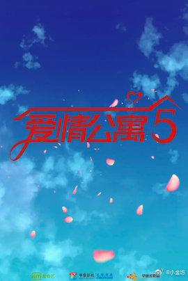 爱情公寓5(国产剧)