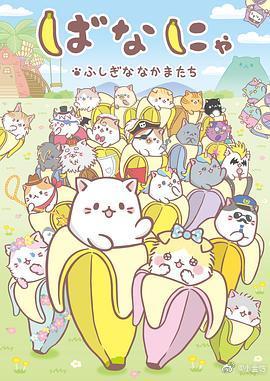 香蕉喵第二季(动漫)