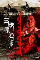 乌珠穆沁恋歌(HD高清)