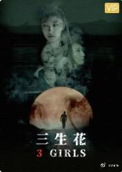 三生花(微电影)