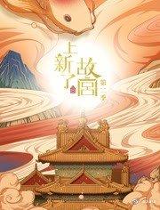 上新了·故宫第二季(综艺)