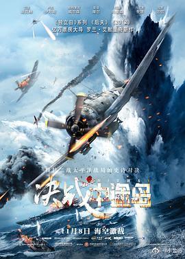决战中途岛(战争片)