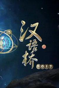 汉语桥2017(综艺)