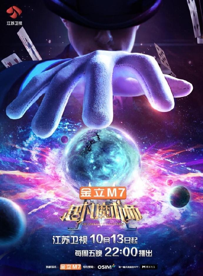 超凡魔术师第一季(综艺)