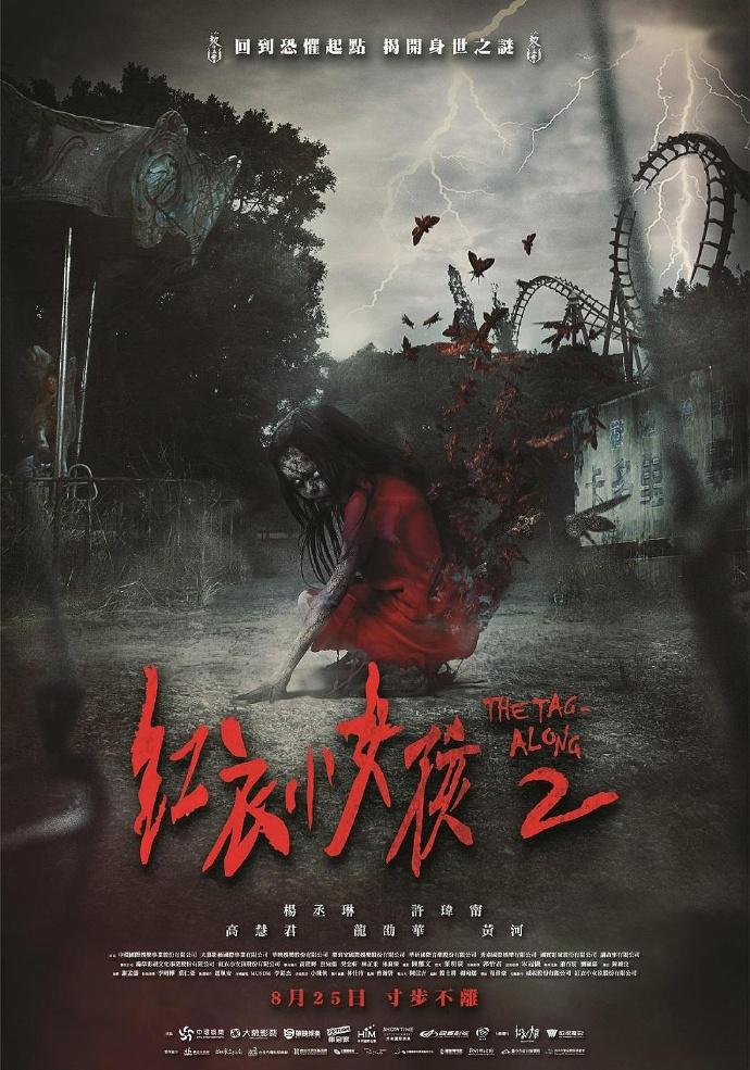 红衣小女孩2(恐怖片)
