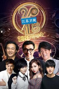 江苏卫视跨年演唱会2018