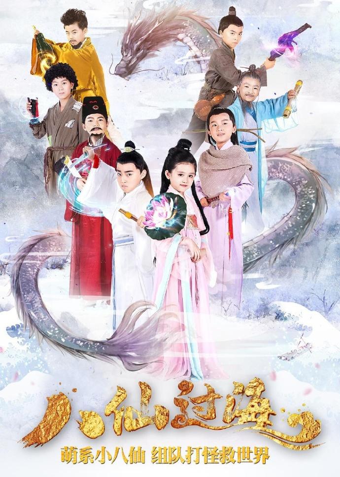 小戏骨:八仙过海 (国产剧)