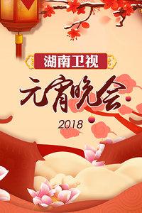 湖南卫视元宵晚会2018(综艺)