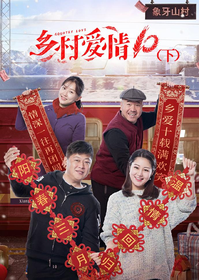 乡村爱情10 (下)(国产剧)