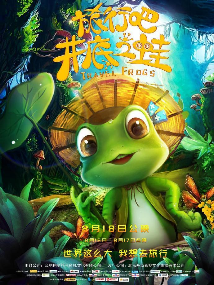 旅行吧!井底之蛙(动画片)