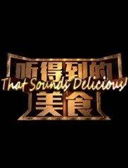 听得到的美食第2季(综艺)