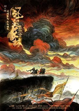 琅琊榜之风起长林/琅琊榜2