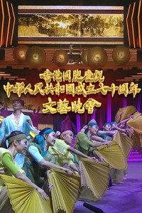 香港同胞庆祝中华人民共和国成立七十周年文艺晚会