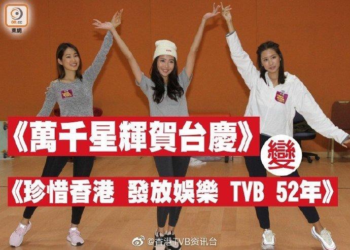 珍惜香港发放娱乐TVB52年
