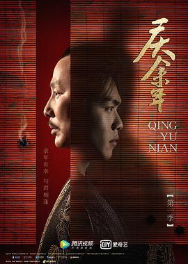 庆余年粤语(香港剧)